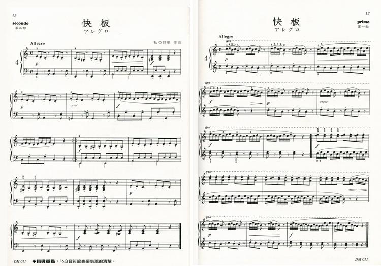 快乐的doremi葫芦丝歌谱图片