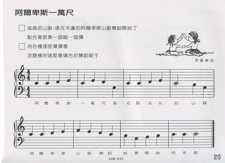 曲谱 doremi