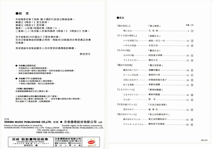 dm339《日本doremi》宫崎骏动画陶笛曲集【cd+乐谱】