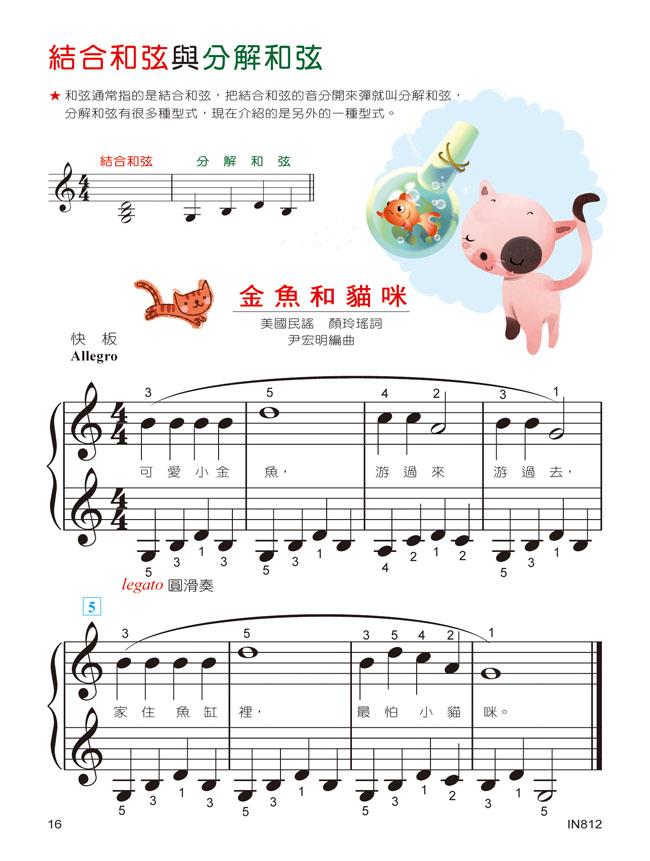 绒花的谱子五线谱-简单易学的钢琴曲谱